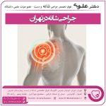 جراحی شانه در تهران