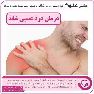 درمان درد عصبی شانه