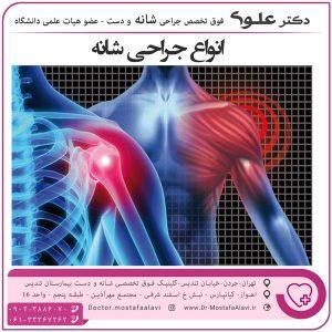 انواع جراحی شانه